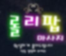 롤리팝마사지 배너.jpg