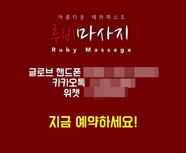 루비마사지3(수정).jpg