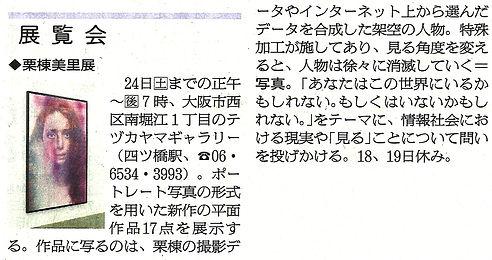 20210413_朝日新聞 夕刊_5P_展覧会紹介欄_300ppi.jpg