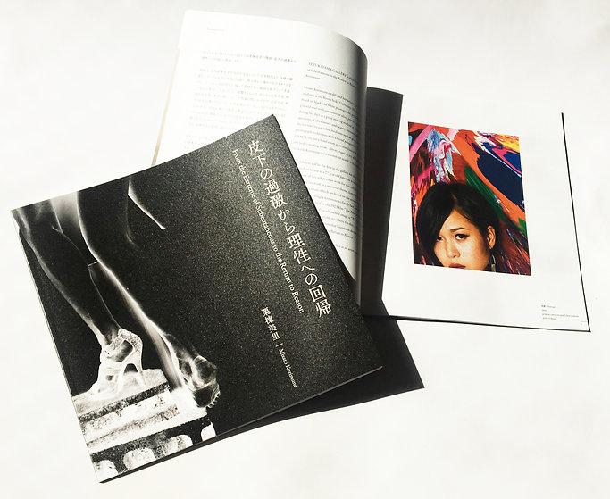 栗棟美里個展『皮下の過激から理性への回帰』カタログ