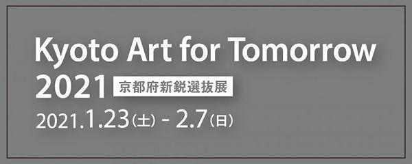 kyotoartfortommorow2021-680x272.jpg
