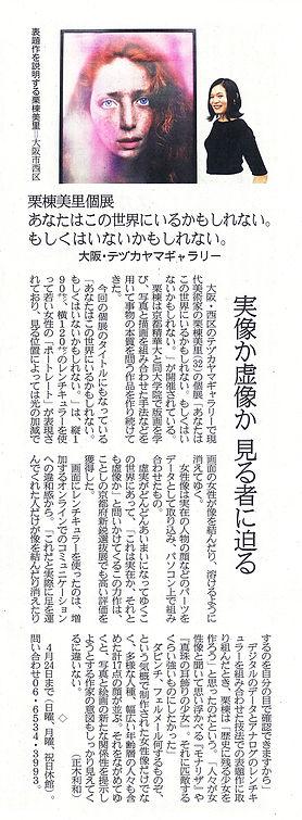 20210402_産経新聞-夕刊_3P_特集-美と遊ぶ_72ppi.jpg