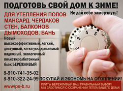 плиты полистиролбетонные Бережливый