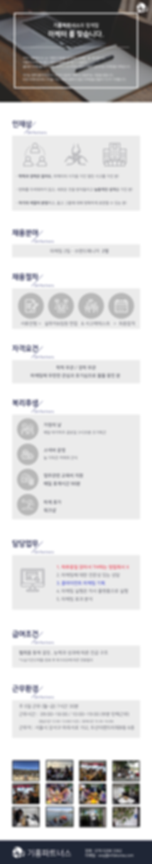 1900808브랜드매니저-채용공고(기홍파트너스).png
