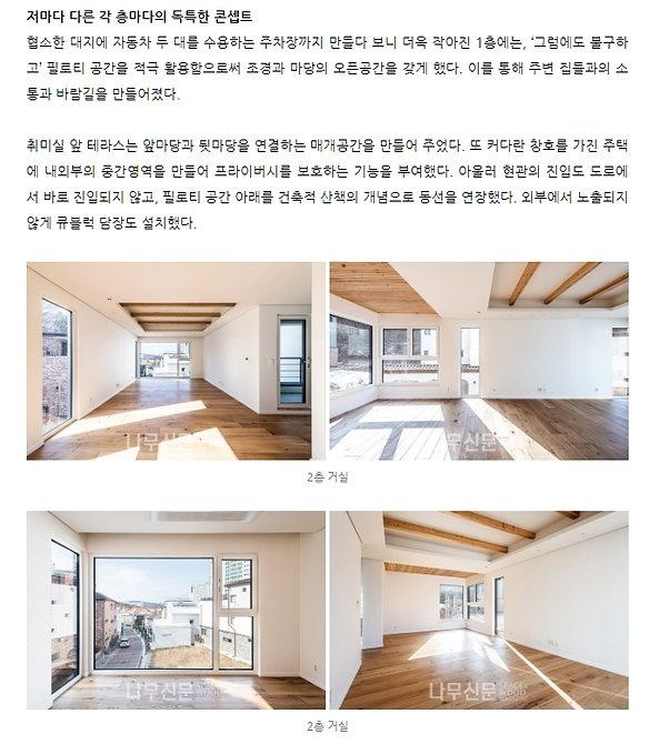 용인#6 나무신문_11.jpg