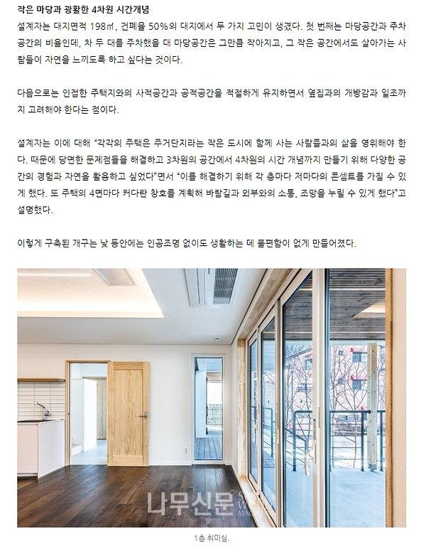 용인#6 나무신문_7.jpg