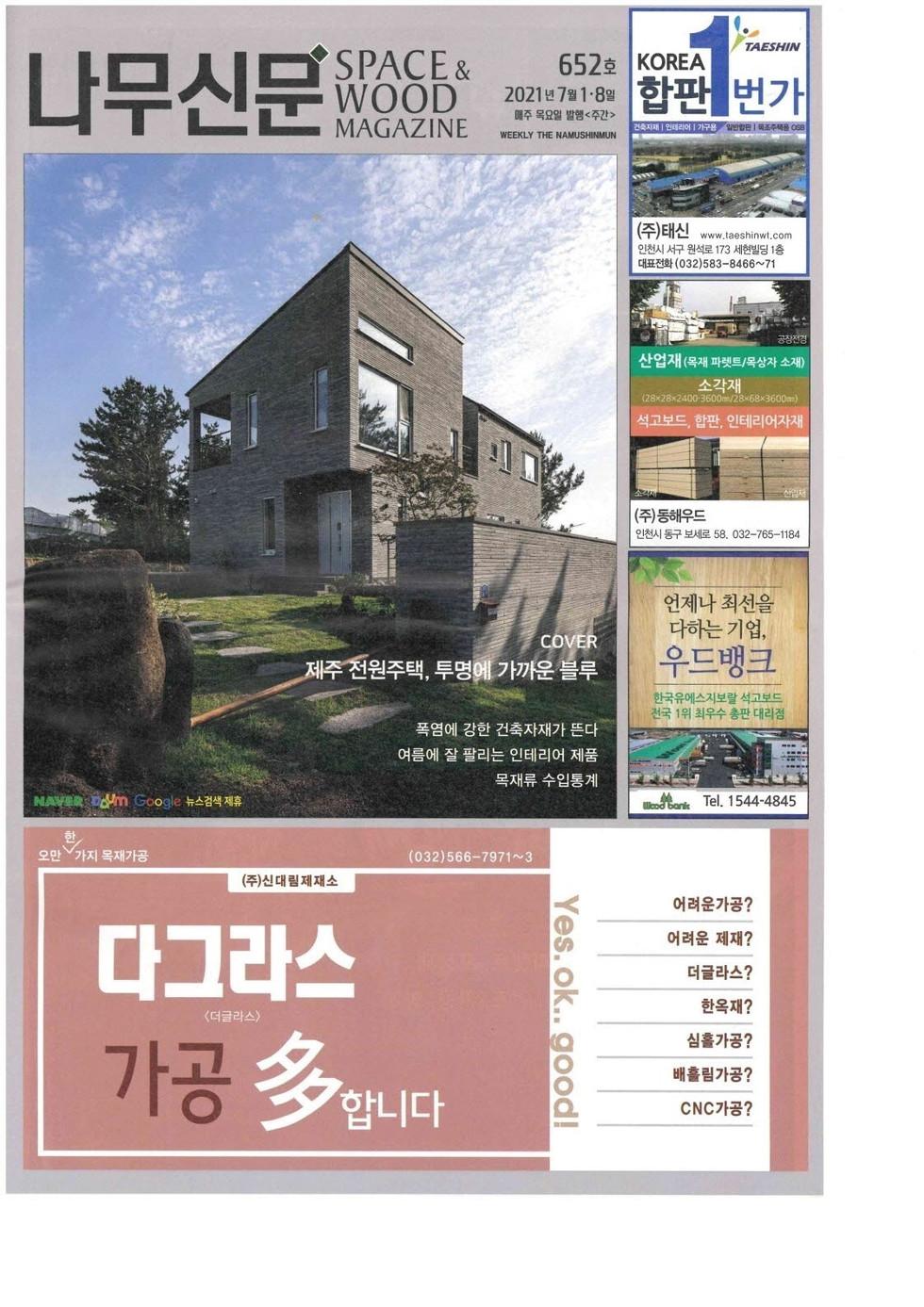 doc05052120210630152320.pdf_page_1.jpg