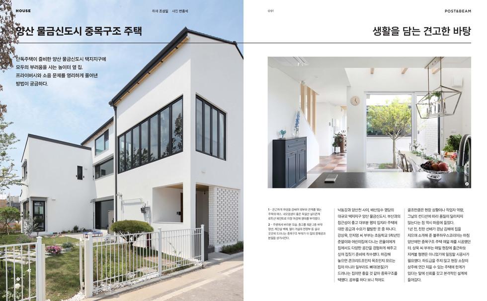 (최종기사) [전원속의내집] 양산주택_블루하우스코리아_페이지_1.jpg