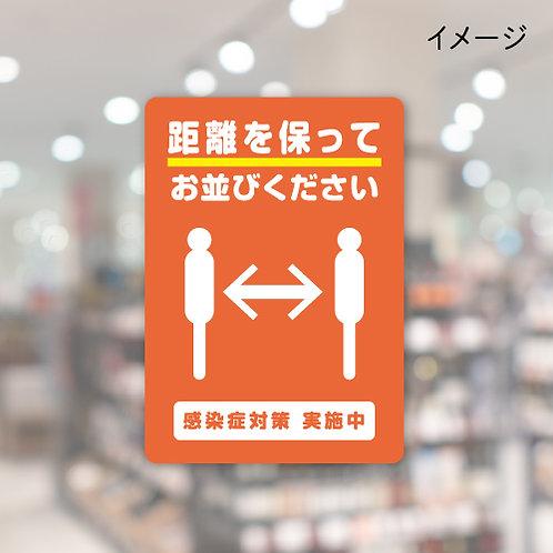 【5枚組】【コロナ対策】距離を保ってお並びください【A4】または【A3】