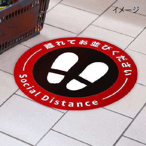 【5枚組】【コロナ対策】【フロア用】ソーシャルディスタンス(円形)【ラミネート加工済】【35cm×35cm】