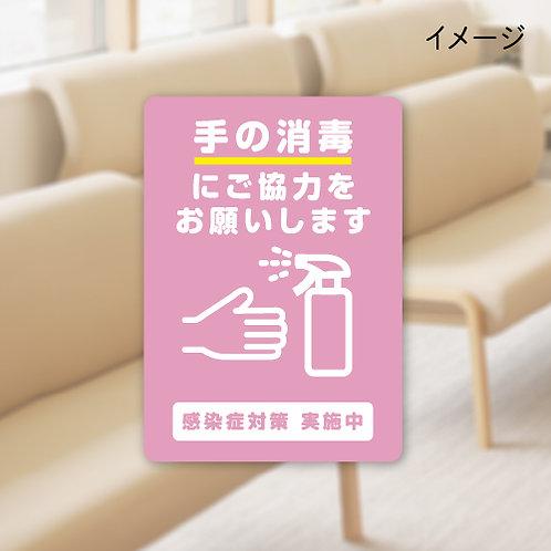 【5枚組】【コロナ対策】手の消毒にご協力お願いします【A4】または【A3】