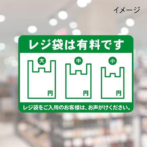 【5枚組】【店舗用】レジ袋有料化(横型)【A4】または【A3】