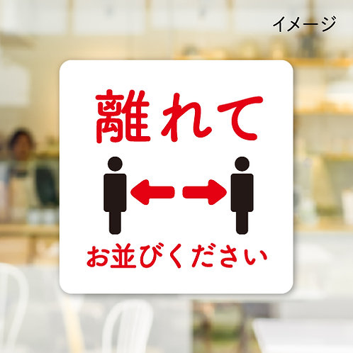 【5枚組】【コロナ対策】ソーシャルディスタンス(白)【15cm×15cm】または【30cm30cm】