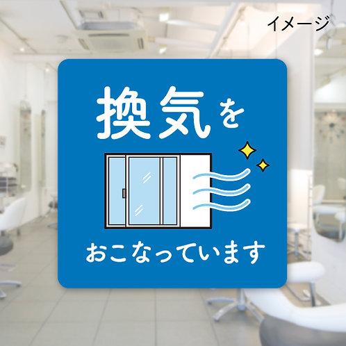【5枚組】【コロナ対策】換気をおこなっています(青)【15cm×15cm】または【30cm30cm】