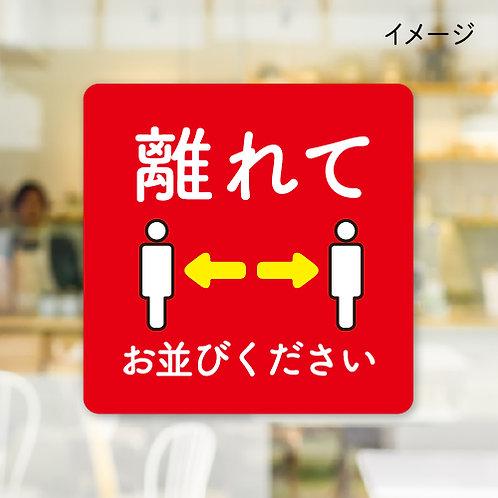 【5枚組】【コロナ対策】ソーシャルディスタンス(赤)【15cm×15cm】または【30cm30cm】