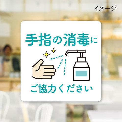 【5枚組】【コロナ対策】手指の消毒にご協力ください