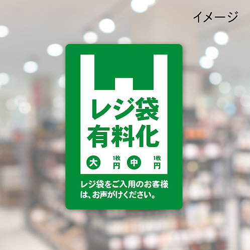 【5枚組】【店舗用】レジ袋有料化(縦型)【A4】または【A3】