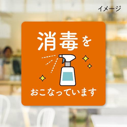 【5枚組】【コロナ対策】消毒をおこなっています(オレンジ)【15cm×15cm】または【30cm30cm】