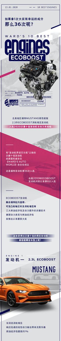 福特eco