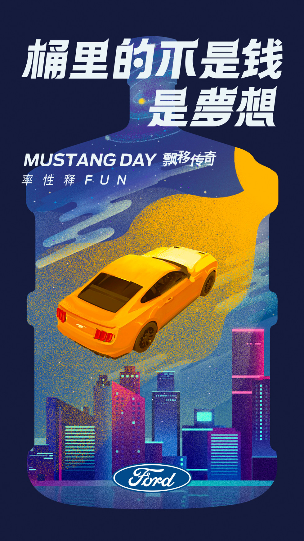 Mustang Day