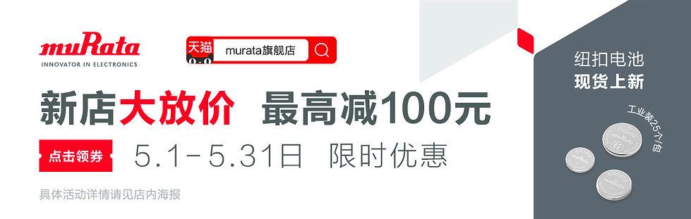 5-7村田电子物料_1200X380.jpg