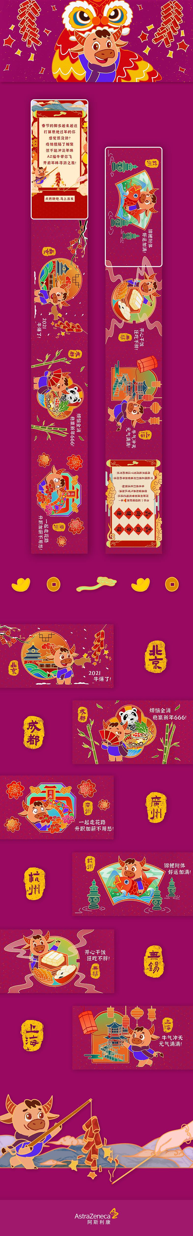 网站更新 阿斯利康新年.jpg