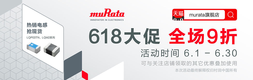 6-18村田电子物料_1200X380.jpg
