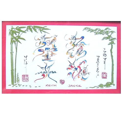 "Rainbow Calligraphy 2 names 8""x13"""