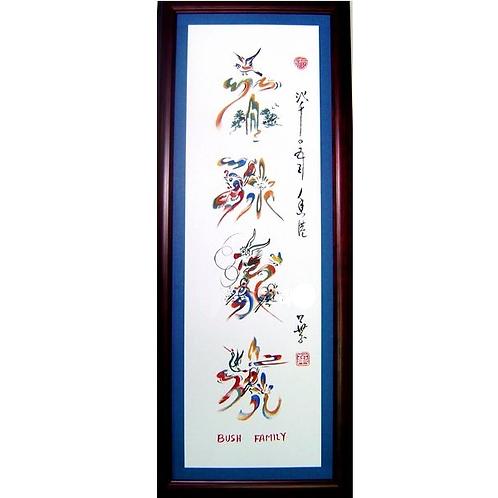 "Rainbow Calligraphy Family Name 7""x20"""