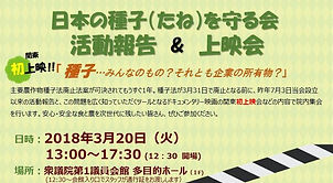 報告会&上映会チラシ_edited.jpg