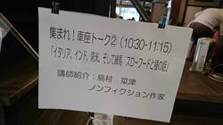 20171217車座トーク②