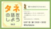 20200807初等部Vol.3バナー.png