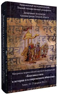 Бхагавад-гита в истории и в современном обществе...