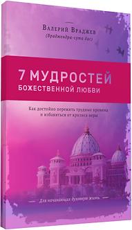 7 мудростей божественной любви: Как достойно пережить трудные  времена...