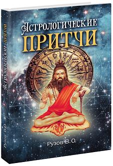 Астрологические притчи (Тайны, о которых не знал никто)