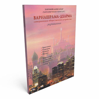 Варнашрама дхарма. Размышления мяг