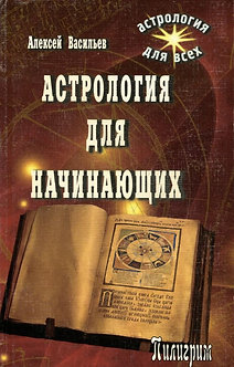 Астрология для начинающих (Васильев А.)