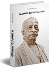 Бесценные дары Прабхупады 2 изд