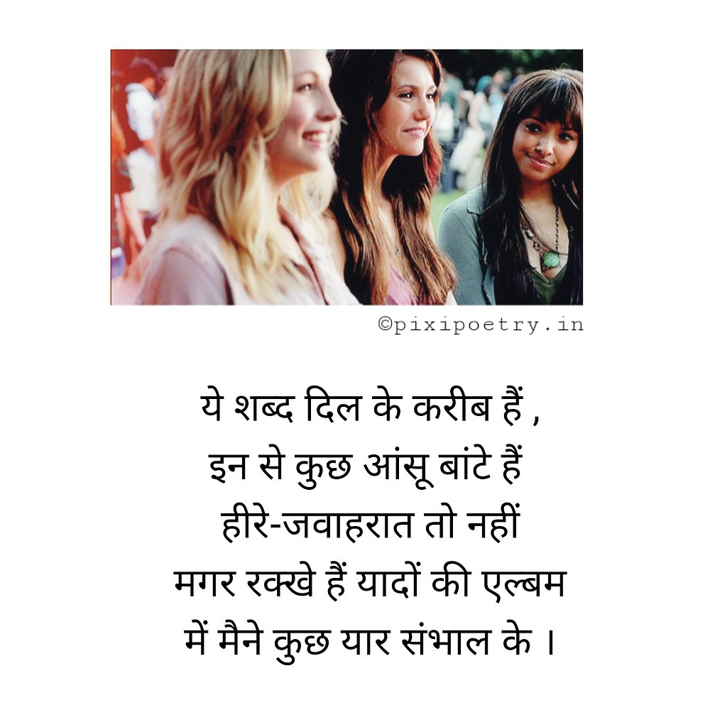 Friendship poem Hindi , Dosti poem , yaar poem