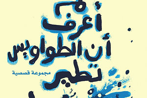 The Daily Heller: An Overdue Arab Design History Book (Part 2)