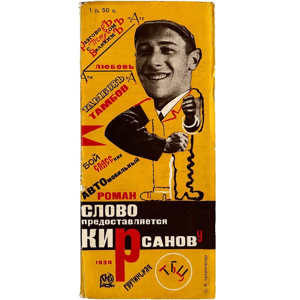 Book cover: Semen Kirsanov, Slovo predostavliaetsia Kirsanovu (Kirsanov is Called Upon to Speak). Moscow: Gosudarstvennoe izdatel'stvo (State Publishing House). 1930