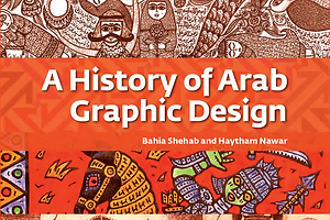 The Daily Heller: An Overdue Arab Design History Book (Part 1)