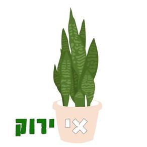 """אי ירוק 06 - משחק קטן """"זהה מיהו הצמח האמיתי"""""""