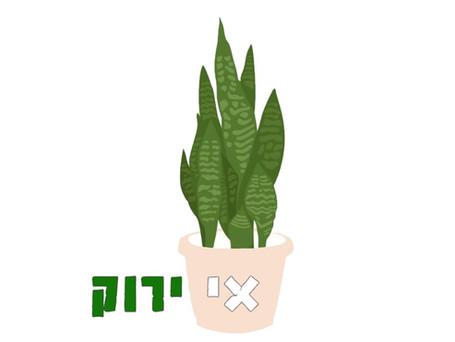 אי ירוק 08 - אי ירוק של סטייל