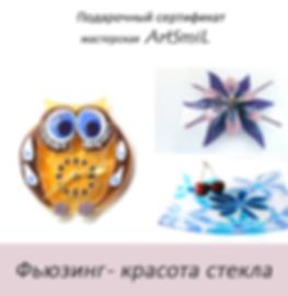 Подарочный сертификат-3 урока.png
