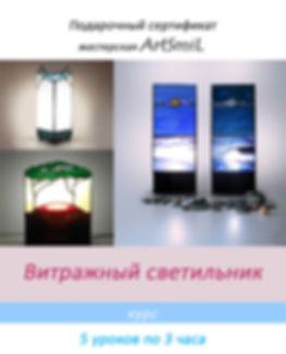 Подарочный сертификат-Светильник-для сай