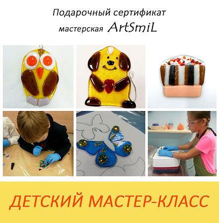 подарочный сертификат, подарок ребенку, детское творчество