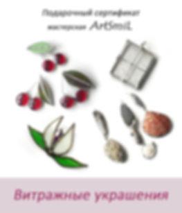 подарочный сертифкат витраж