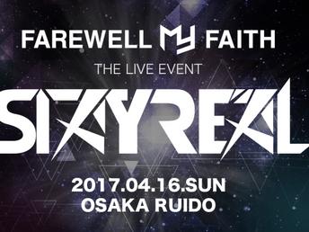 2017年4月16日(日)「STAY REAL」出演決定!