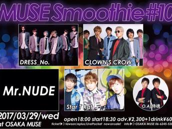 2017年3月29日開催の「MUSE Smoothie #10」にCLOWN'S CROWNの出演が決定しました‼️